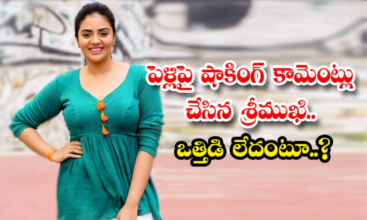 Star Anchor Srimukhi Shocking Comments About Marriage-TeluguStop.com