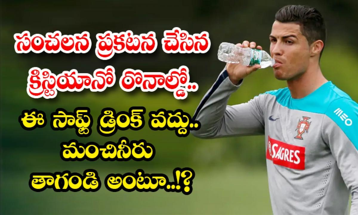 Star Football Player Critiano Ronaldo Says No To Soft Drinks In Press Conference-సంచలన ప్రకటన చేసిన క్రిస్టియానో రొనాల్డో.. ఈ సాఫ్ట్ డ్రింక్ వద్దు.. మంచినీరు తాగండి అంటూ..-General-Telugu-Telugu Tollywood Photo Image-TeluguStop.com