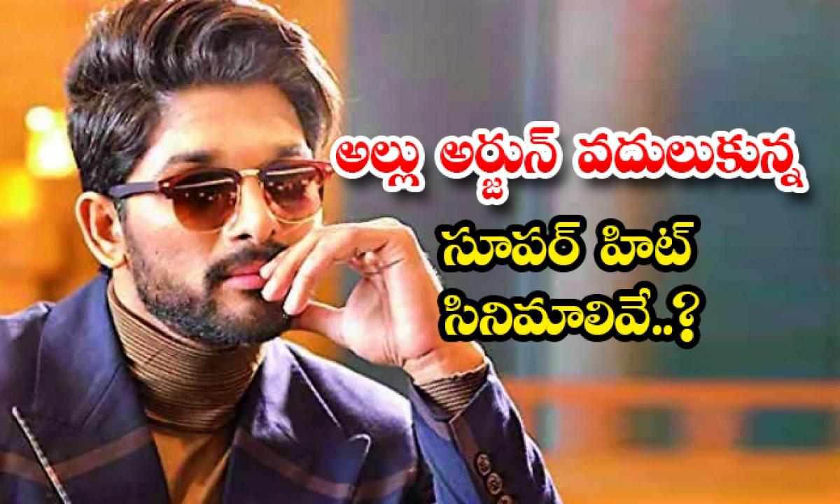Star Hero Allu Arjun Rejected Movies List-అల్లు అర్జున్ వదులుకున్న సూపర్ హిట్ సినిమాలివే..-Latest News - Telugu-Telugu Tollywood Photo Image-TeluguStop.com