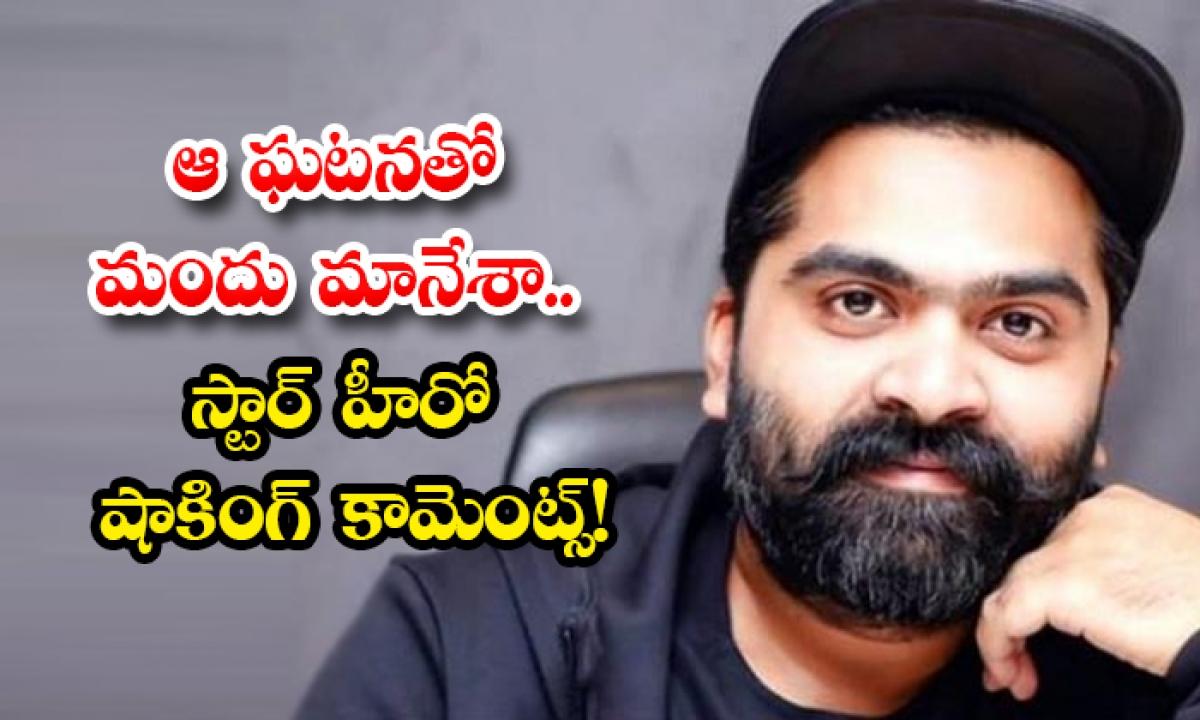 Star Hero Shimbu Shocking Comments With That Incident-ఆ ఘటనతో మందు మానేశా.. స్టార్ హీరో షాకింగ్ కామెంట్స్-Latest News - Telugu-Telugu Tollywood Photo Image-TeluguStop.com