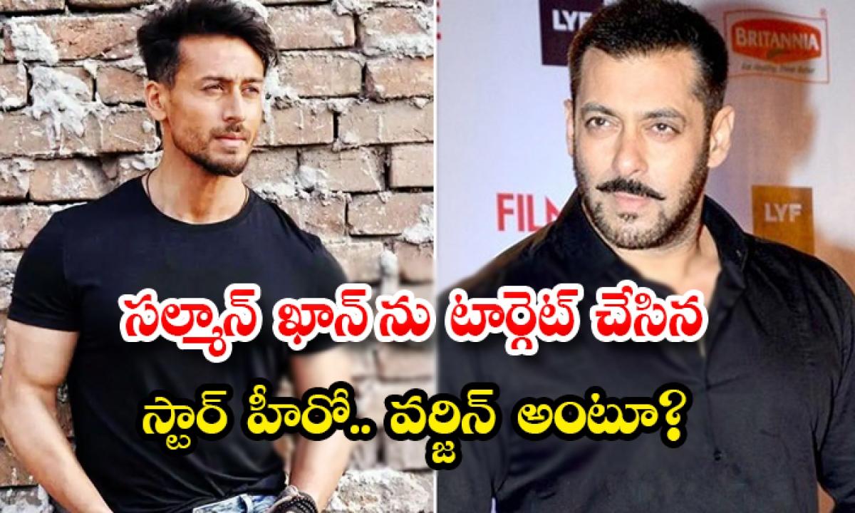 Star Hero Tiger Shroff Targetting Salman Khan Why Because-సల్మాన్ ఖాన్ ను టార్గెట్ చేసిన స్టార్ హీరో.. వర్జిన్ అంటూ-Latest News - Telugu-Telugu Tollywood Photo Image-TeluguStop.com