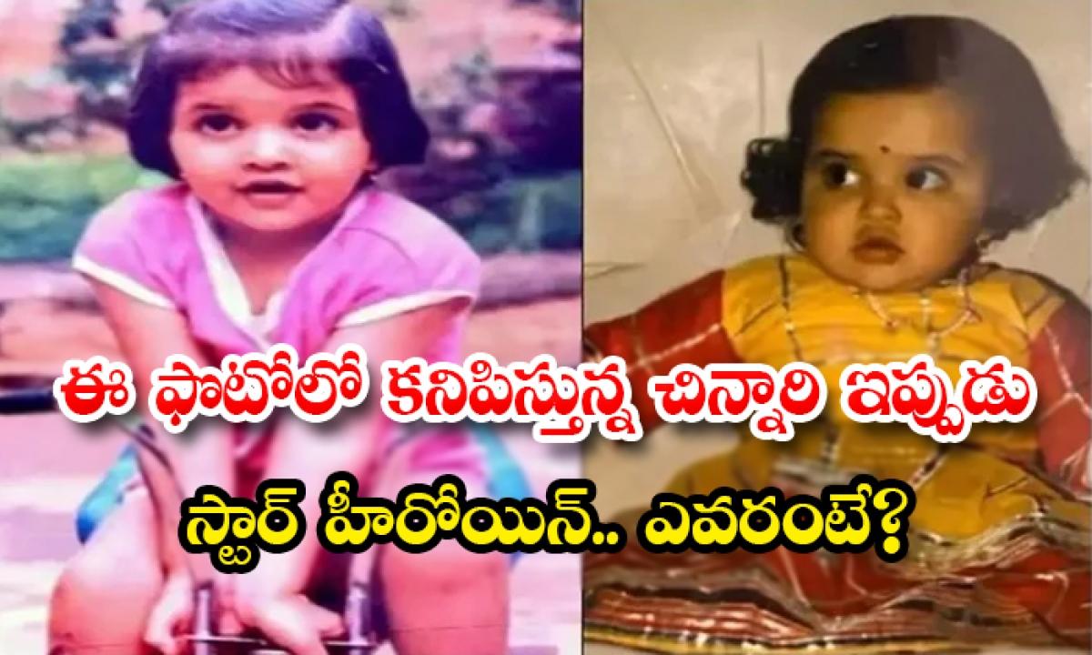 Star Heroine Deepika Padukone Childhood Photo Goes Viral-ఈ ఫొటోలో కనిపిస్తున్న చిన్నారి ఇప్పుడు స్టార్ హీరోయిన్.. ఎవరంటే-Latest News - Telugu-Telugu Tollywood Photo Image-TeluguStop.com