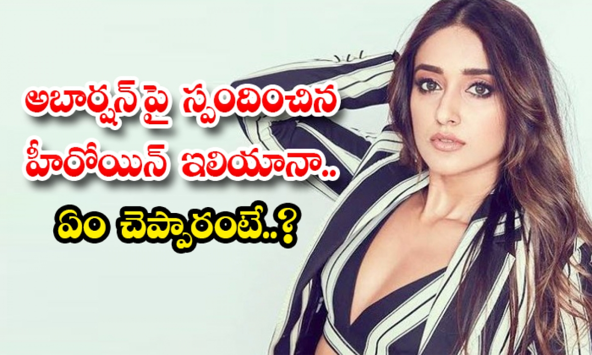 Star Heroine Ileana Clarity About Abortion Rumors-అబార్షన్ పై స్పందించిన హీరోయిన్ ఇలియానా.. ఏం చెప్పారంటే..-Latest News - Telugu-Telugu Tollywood Photo Image-TeluguStop.com