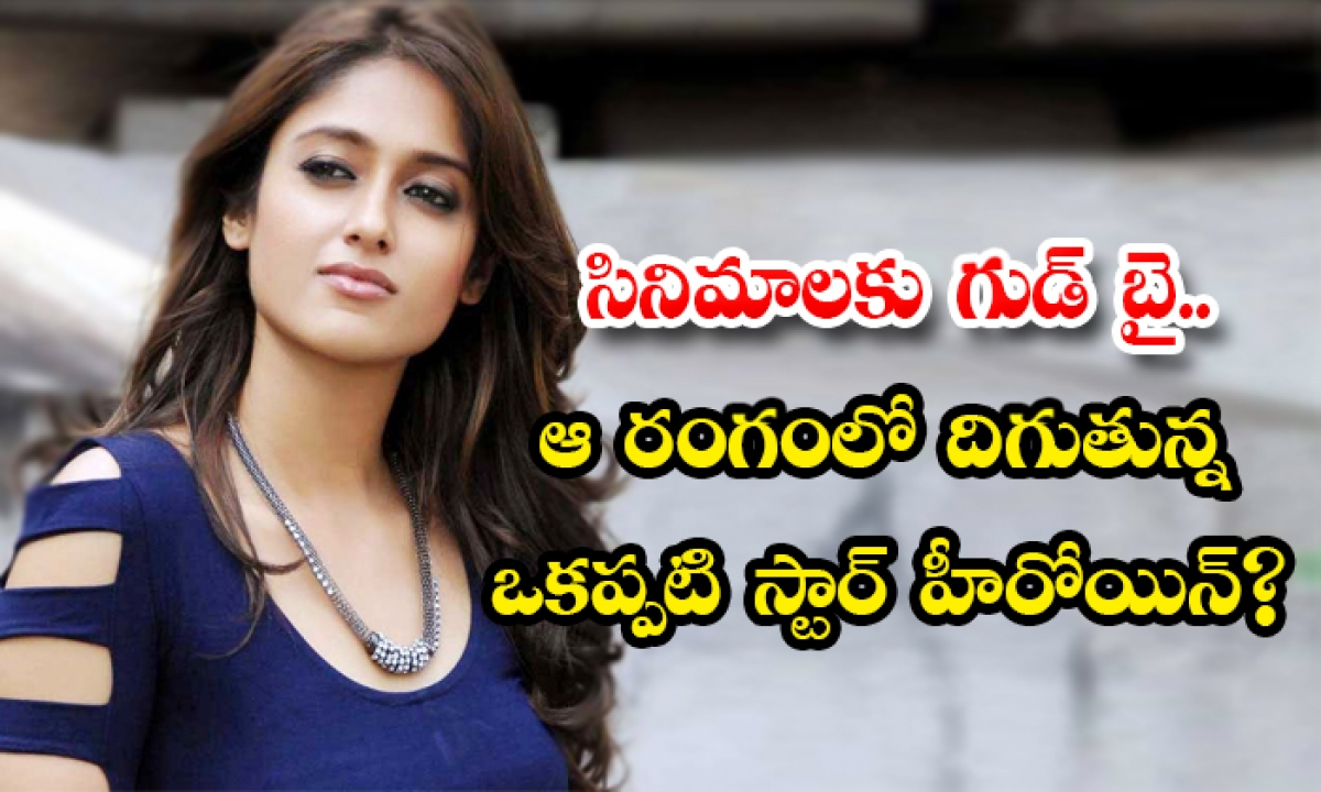 Heroine Ileana Good Bye To Movies And Entering As Chef-TeluguStop.com
