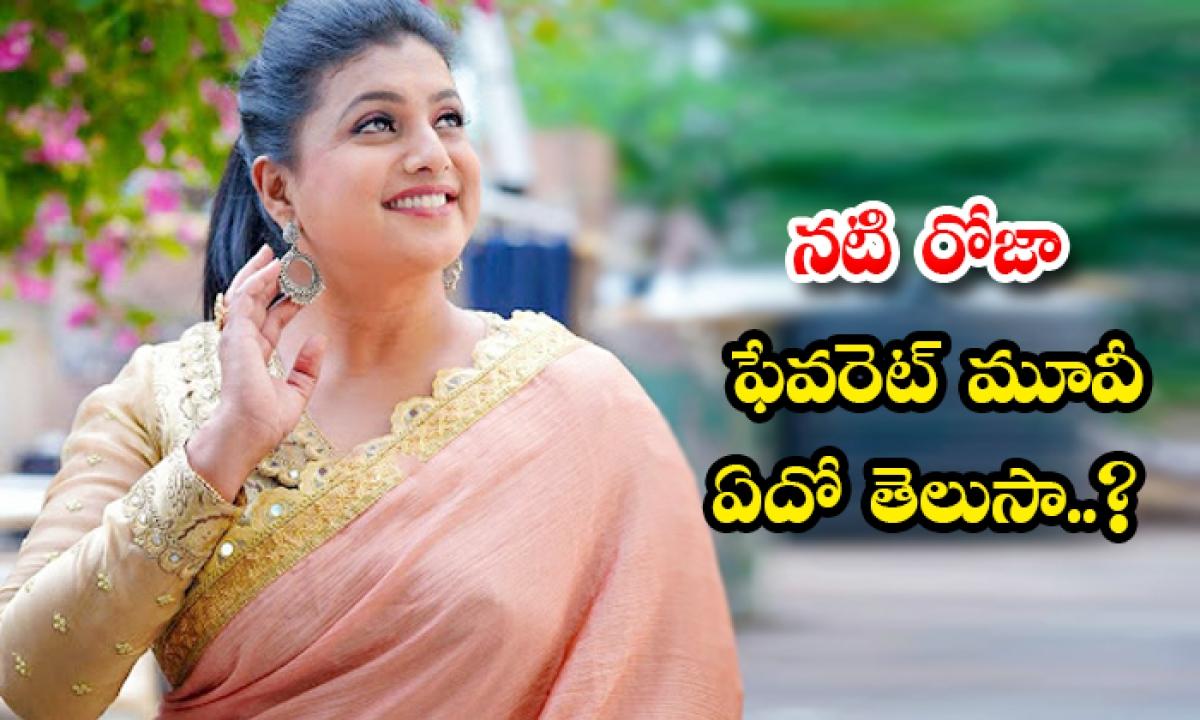 Star Heroine Roja Favorite Movie Details-నటి రోజా ఫేవరెట్ మూవీ ఏదో తెలుసా..-Latest News - Telugu-Telugu Tollywood Photo Image-TeluguStop.com