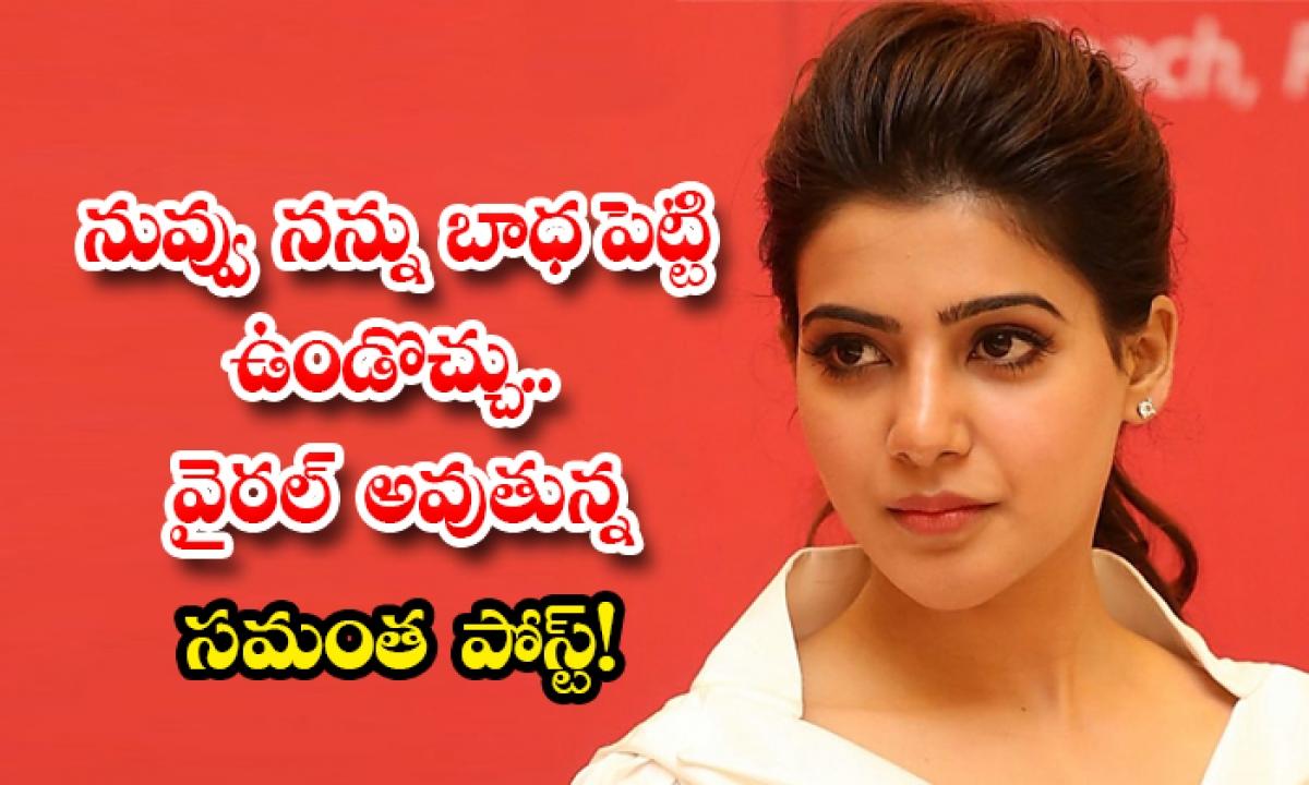 Star Heroine Samantha Instagram Status Post Goes Viral In Social Media-నువ్వు నన్ను బాధ పెట్టి ఉండొచ్చు.. వైరల్ అవుతున్న సమంత పోస్ట్-Latest News - Telugu-Telugu Tollywood Photo Image-TeluguStop.com