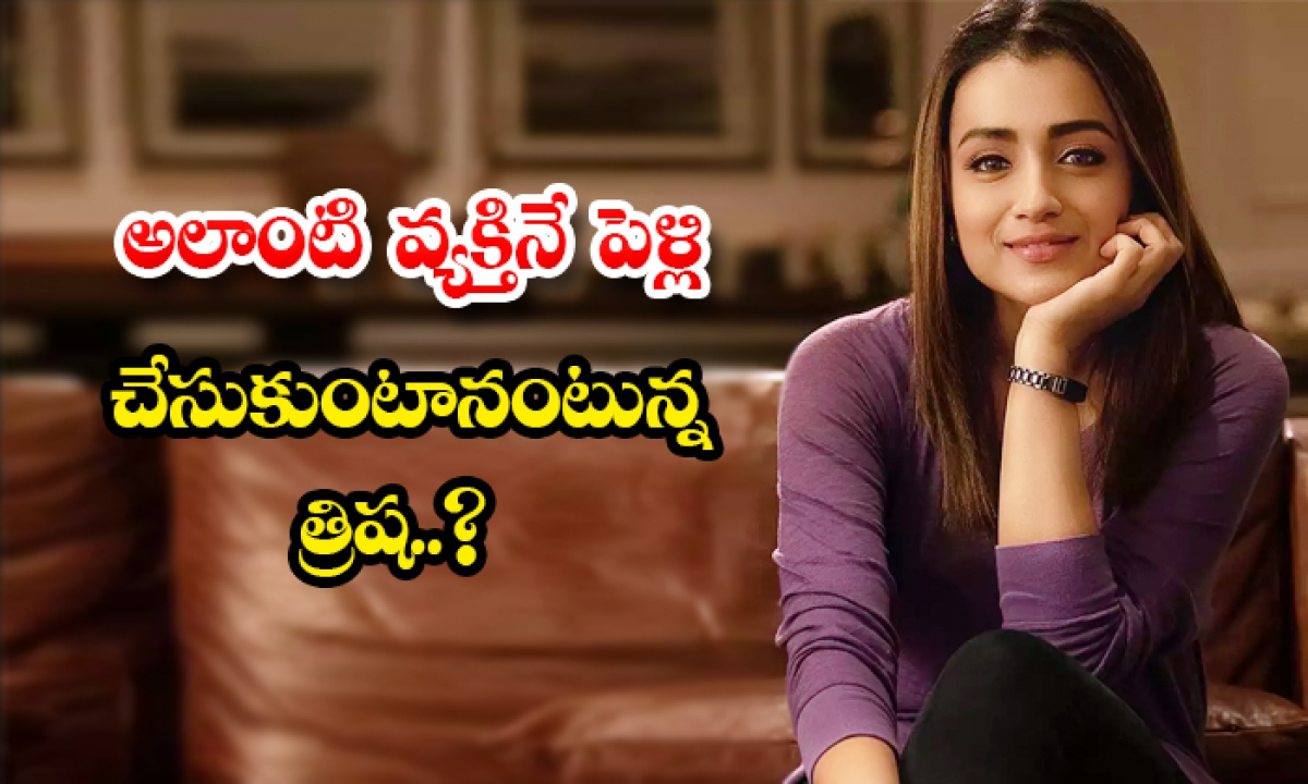Actress Trisha Comments About Her Marriage-TeluguStop.com