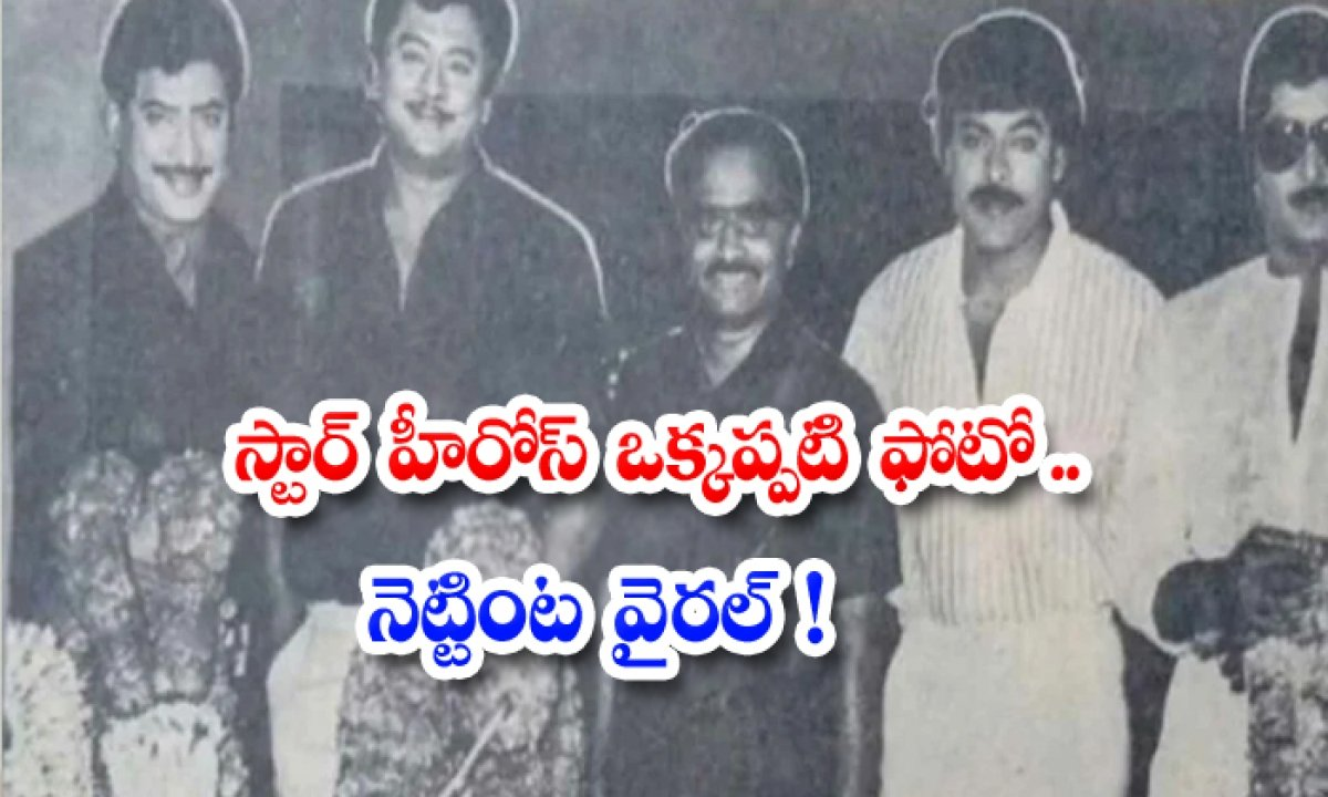Star Heros Photo Viral In Social Media-స్టార్ హీరోస్ ఒక్కప్పటి ఫోటో.. నెట్టింట వైరల్-Latest News - Telugu-Telugu Tollywood Photo Image-TeluguStop.com