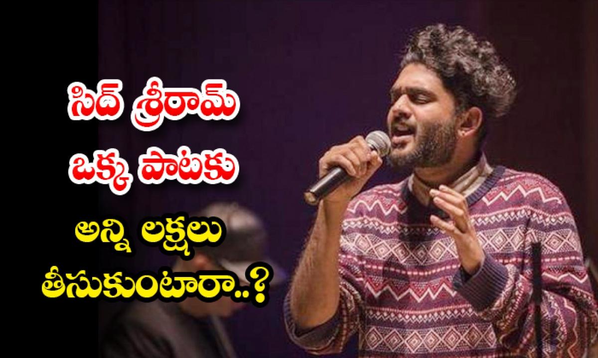 Star Singer Sid Sriram Remuneration For Movie Songs-సిద్ శ్రీరామ్ ఒక్క పాటకు అన్ని లక్షలు తీసుకుంటారా..-Latest News - Telugu-Telugu Tollywood Photo Image-TeluguStop.com