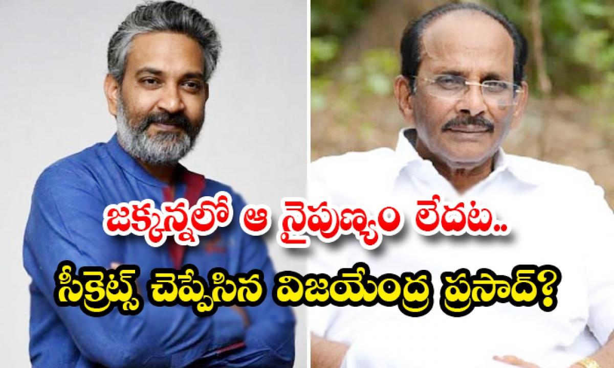 Star Writer Vijayendra Prasad Interesting Comments About Rajamaouli-జక్కన్నలో ఆ నైపుణ్యం లేదట.. సీక్రెట్స్ చెప్పేసిన విజయేంద్ర ప్రసాద్-Latest News - Telugu-Telugu Tollywood Photo Image-TeluguStop.com