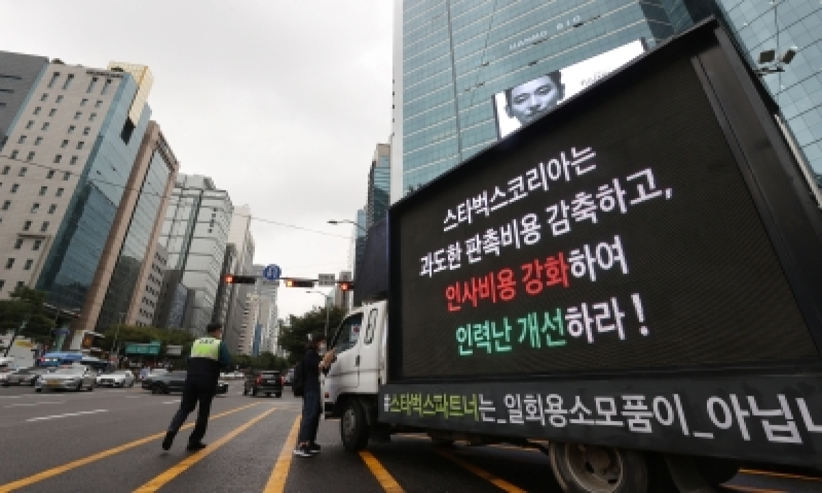 Starbucks Korea Employees Protest Against Excessive Workload – International,politics-TeluguStop.com