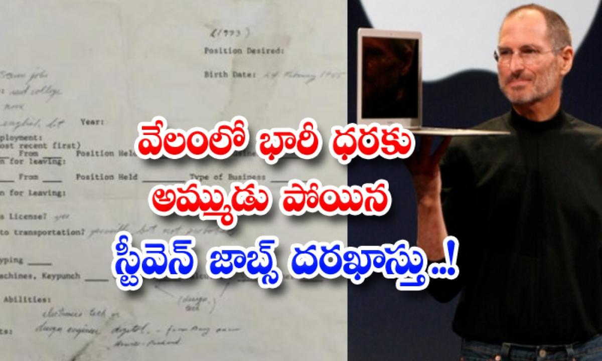 Steven Jobs Who Was Sold At Auction For A Huge Price Applied-వేలంలో భారీ ధరకు అమ్ముడు పోయిన స్టీవెన్ జాబ్స్ దరఖాస్తు..-General-Telugu-Telugu Tollywood Photo Image-TeluguStop.com