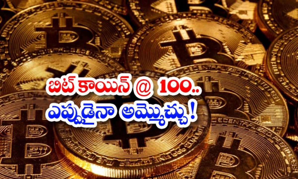 Start Earning With Just Hundred By Investing In Bitcoin-బిట్కాయిన్ @ 100.. ఎప్పుడైనా అమ్మొచ్చు-General-Telugu-Telugu Tollywood Photo Image-TeluguStop.com