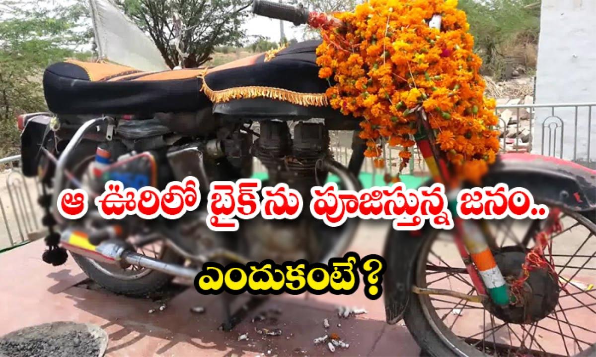 Bullet Baba Temple In Rajasthan-ఆ ఊరిలో బైక్ ను పూజిస్తున్న జనం.. ఎందుకంటే -General-Telugu-Telugu Tollywood Photo Image-TeluguStop.com