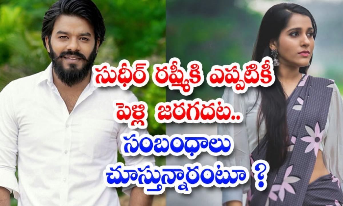 Get Up Srinu Interesting Comments About Sudheer Rashmi Pair-సుధీర్ రష్మీకి ఎప్పటికీ పెళ్లి జరగదట.. సంబంధాలు చూస్తున్నారంటూ-Latest News - Telugu-Telugu Tollywood Photo Image-TeluguStop.com