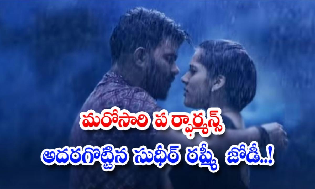 Viral Video Sudhir And Rashmi Perform Again-TeluguStop.com
