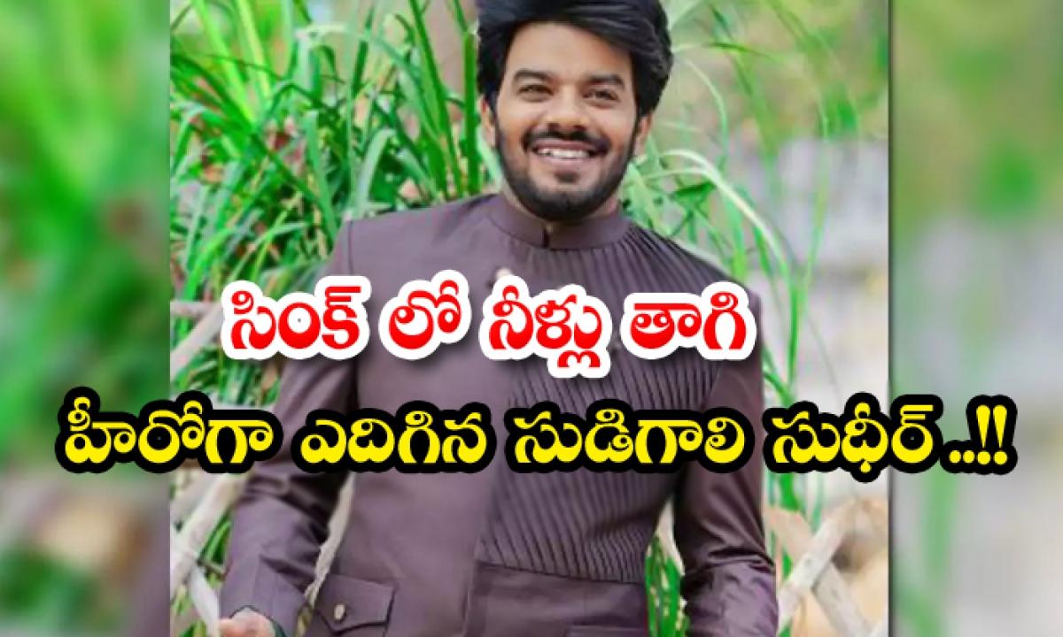 Sudigali Sudheer Early Days Struggles-TeluguStop.com
