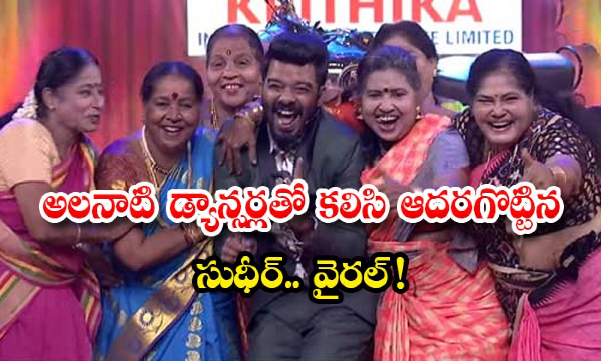 Sudigali Sudheer Special Dance Performance With Senior Actresses In Sri Devi Drama Company-అలనాటి డ్యాన్సర్లతో కలిసి ఆదరగొట్టిన సుధీర్.. వైరల్-Latest News - Telugu-Telugu Tollywood Photo Image-TeluguStop.com