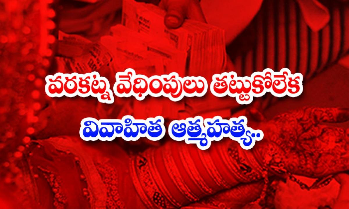 Woman Releases Suicide Video Before Jumping Into River-వరకట్న వేధింపులు తట్టుకోలేక వివాహిత ఆత్మహత్య..-General-Telugu-Telugu Tollywood Photo Image-TeluguStop.com