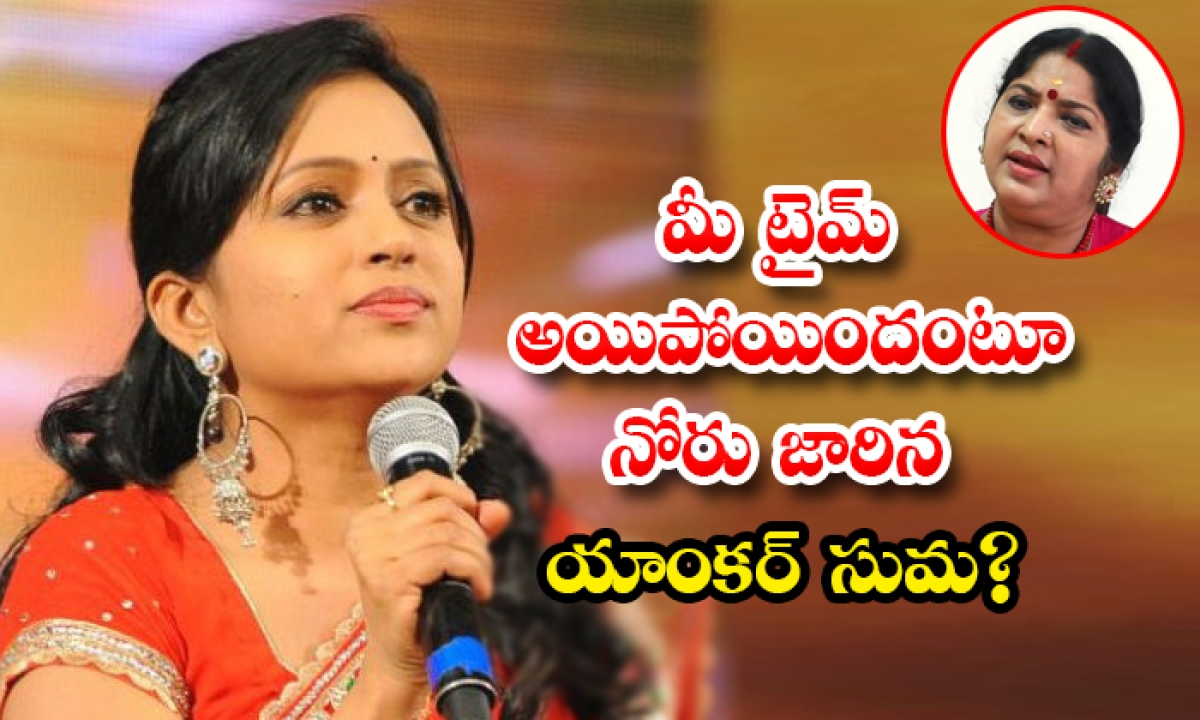 Suma Shocking Comments In Cash Latest Promo On Senior Actress Shiva Parvathi-మీ టైమ్ అయిపోయిందాంటూ నోరు జారిన యాంకర్ సుమ-Latest News - Telugu-Telugu Tollywood Photo Image-TeluguStop.com