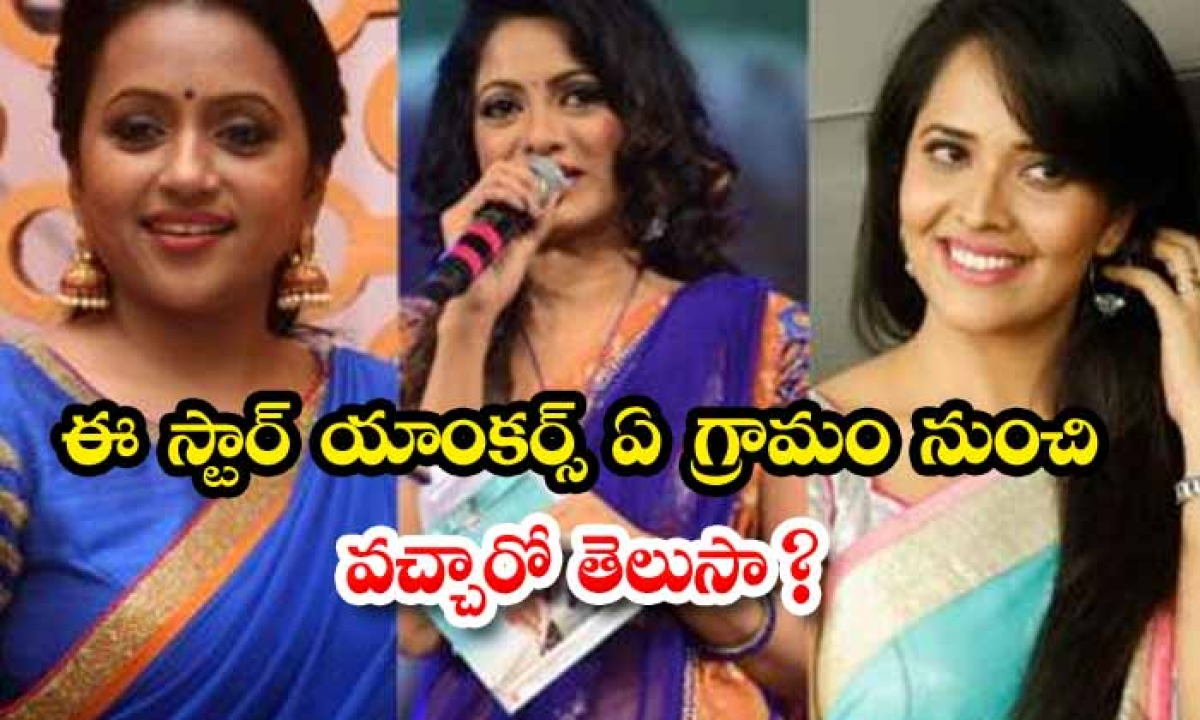 Do You Know From Which Village These Star Anchors Came-TeluguStop.com