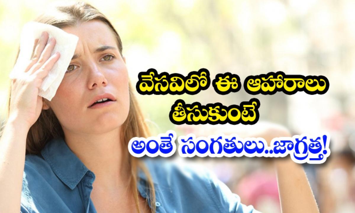 Which Food Avoid In Summer-TeluguStop.com