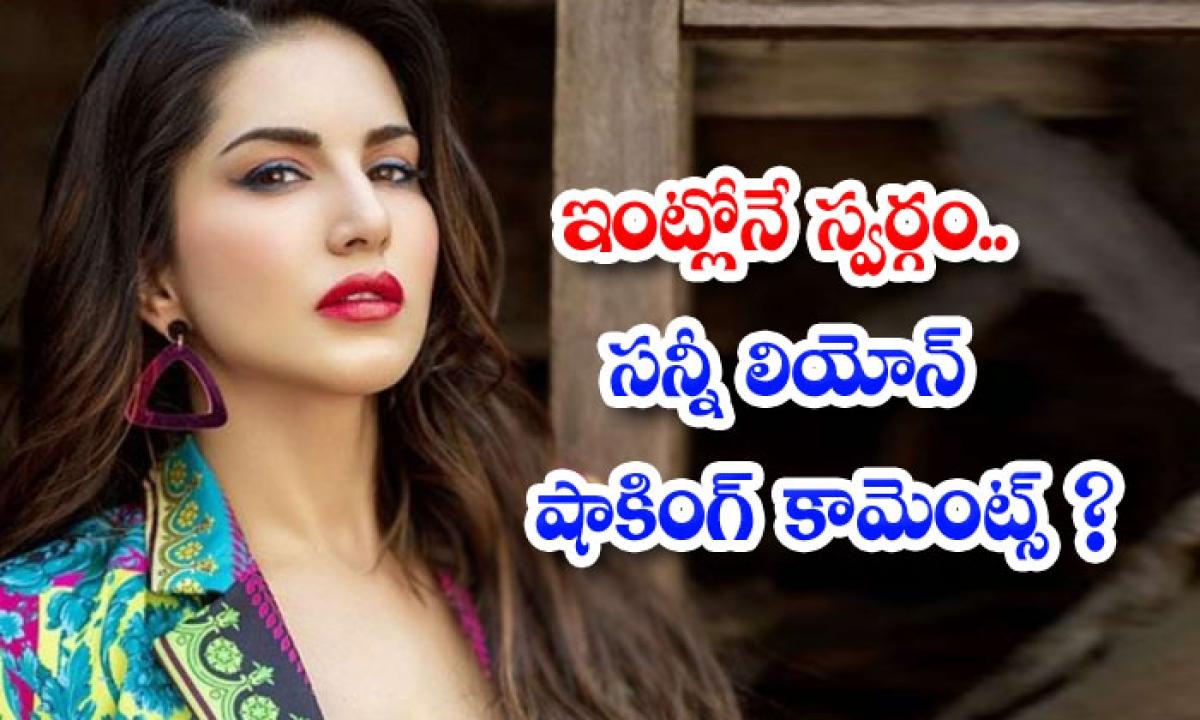 A Piece Of Heaven Sunny Leone Say About Her Home-ఇంట్లోనే స్వర్గం.. సన్నీ లియోన్ షాకింగ్ కామెంట్స్-Latest News - Telugu-Telugu Tollywood Photo Image-TeluguStop.com