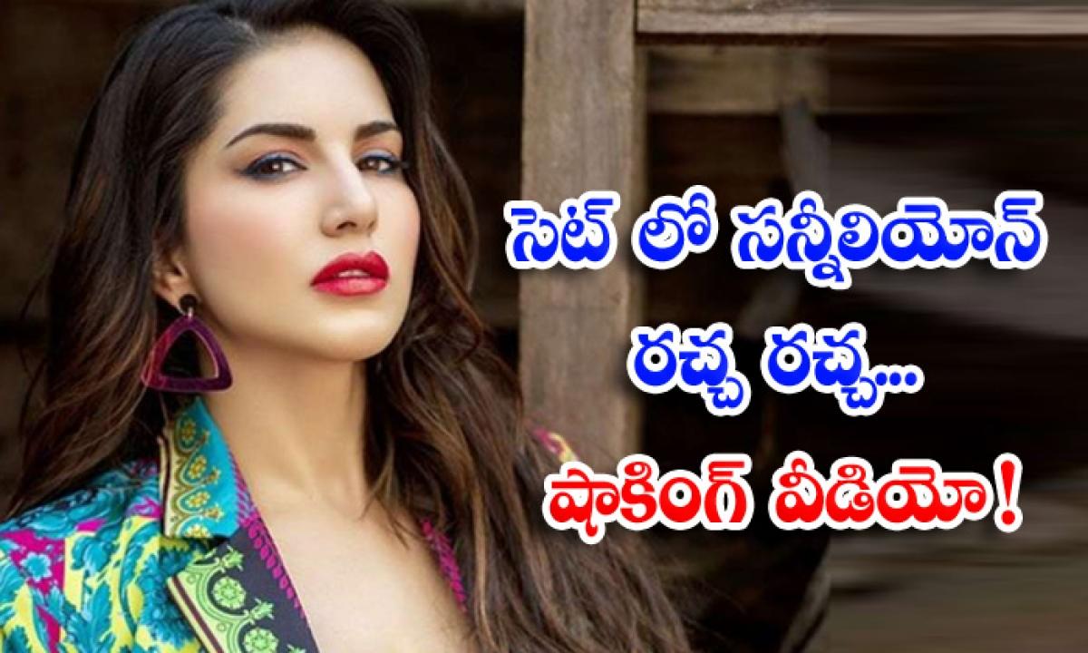 Sunny Leone Bustle Shocking Video On Set-సెట్ లో సన్నీలియోన్ రచ్చ రచ్చ.. షాకింగ్ వీడియో-Latest News - Telugu-Telugu Tollywood Photo Image-TeluguStop.com