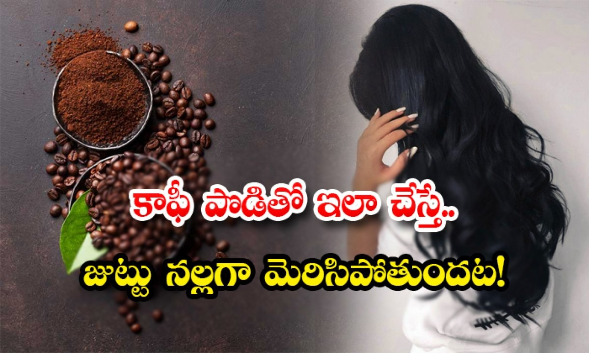 Super Benefits Of Coffee Powder For Hair-కాఫీ పొడితో ఇలా చేస్తే..జుట్టు నల్లగా మెరిసిపోతుందట-Latest News - Telugu-Telugu Tollywood Photo Image-TeluguStop.com
