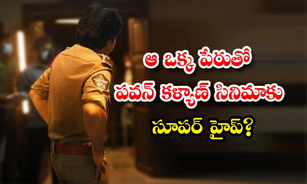 Super Hyper For Pawan Kalyan Movie With That One Name-ఆ ఒక్క పేరుతో పవన్ కళ్యాణ్ సినిమాకు సూపర్ హైప్-Latest News - Telugu-Telugu Tollywood Photo Image-TeluguStop.com