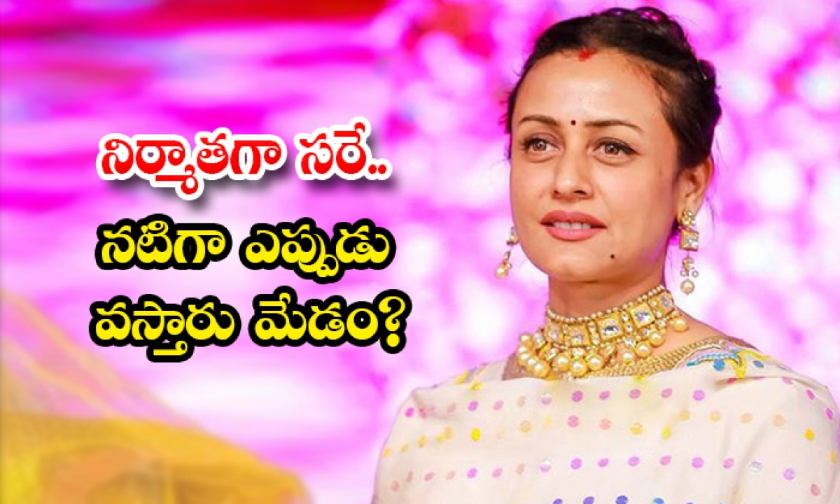 Mahesh Babu Fans Want Namrata Re Entry In Movie-నిర్మాతగా సరే.. నటిగా ఎప్పుడు వస్తారు మేడం-Latest News - Telugu-Telugu Tollywood Photo Image-TeluguStop.com
