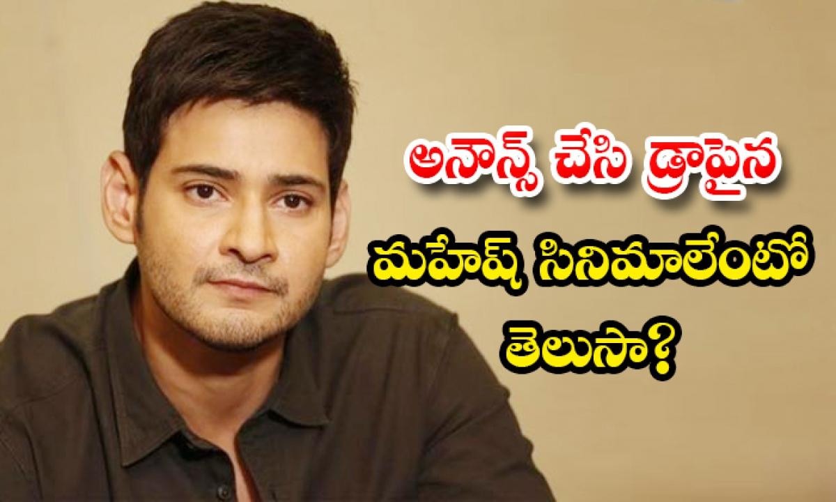 Super Star Mahesh Babu Middle Dropped Movies-అనౌన్స్ చేసి డ్రాపైన మహేష్ సినిమాలేంటో తెలుసా-Movie-Telugu Tollywood Photo Image-TeluguStop.com