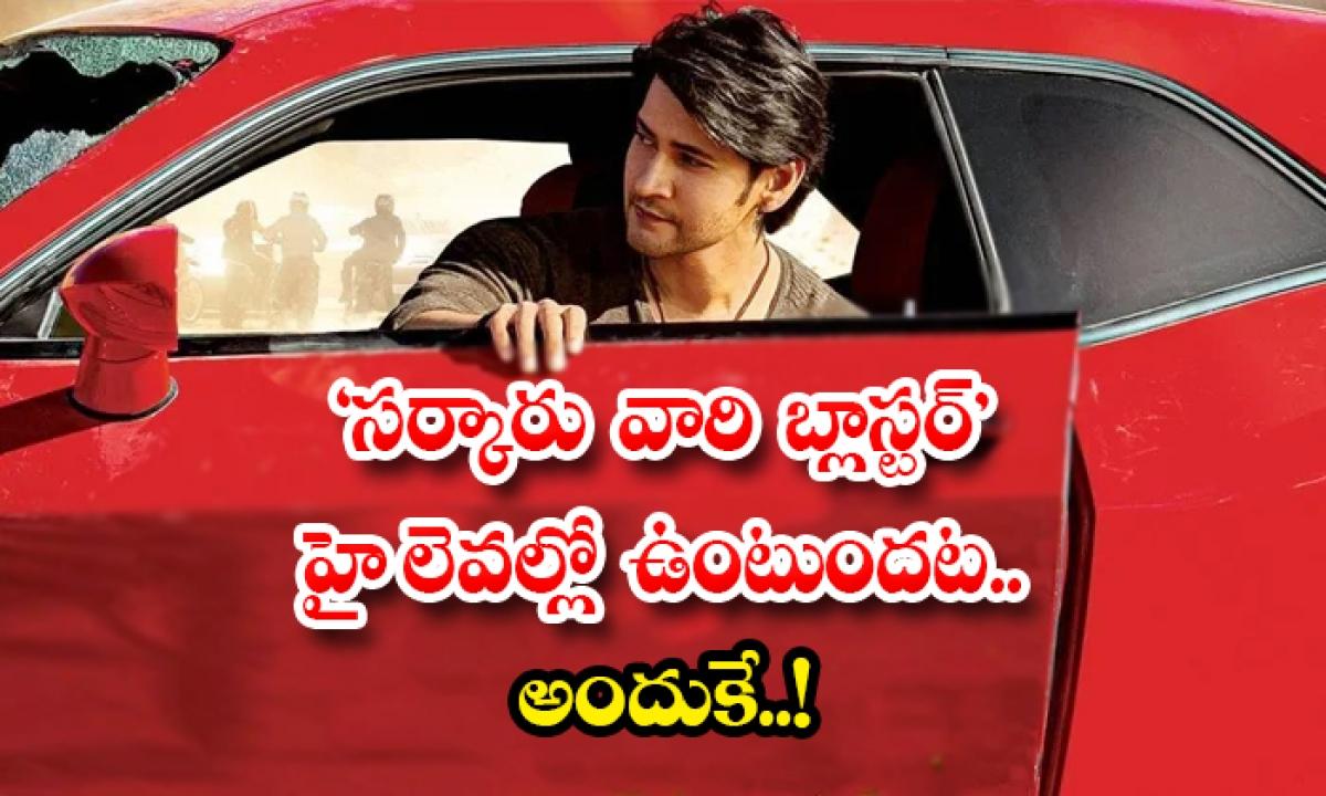 Sarkaru Vaari Paata Latest Update-సర్కారు వారి బ్లాస్టర్' హై లెవల్లో ఉంటుందట.. అందుకే..-Latest News - Telugu-Telugu Tollywood Photo Image-TeluguStop.com