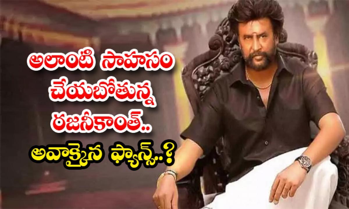 Rajinikanth Ready To Do Risk For Annaatthe Shoot-అలాంటి సాహసం చేయబోతున్న రజనీకాంత్.. అవాక్కైన ఫ్యాన్స్..-Latest News - Telugu-Telugu Tollywood Photo Image-TeluguStop.com
