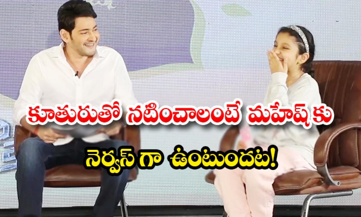 Superstar Mahesh Babu Talking About Acting With Daughter Sitara Details-కూతురుతో నటించాలంటే మహేష్ కు నెర్వస్ గా ఉంటుందట-Latest News - Telugu-Telugu Tollywood Photo Image-TeluguStop.com