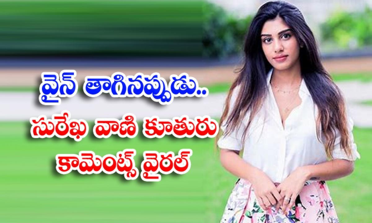 Surekha Vaani Daughter Supritha About Alone-వైన్ తాగినప్పుడు… సురేఖ వాణి కూతురు కామెంట్స్ వైరల్-Latest News - Telugu-Telugu Tollywood Photo Image-TeluguStop.com