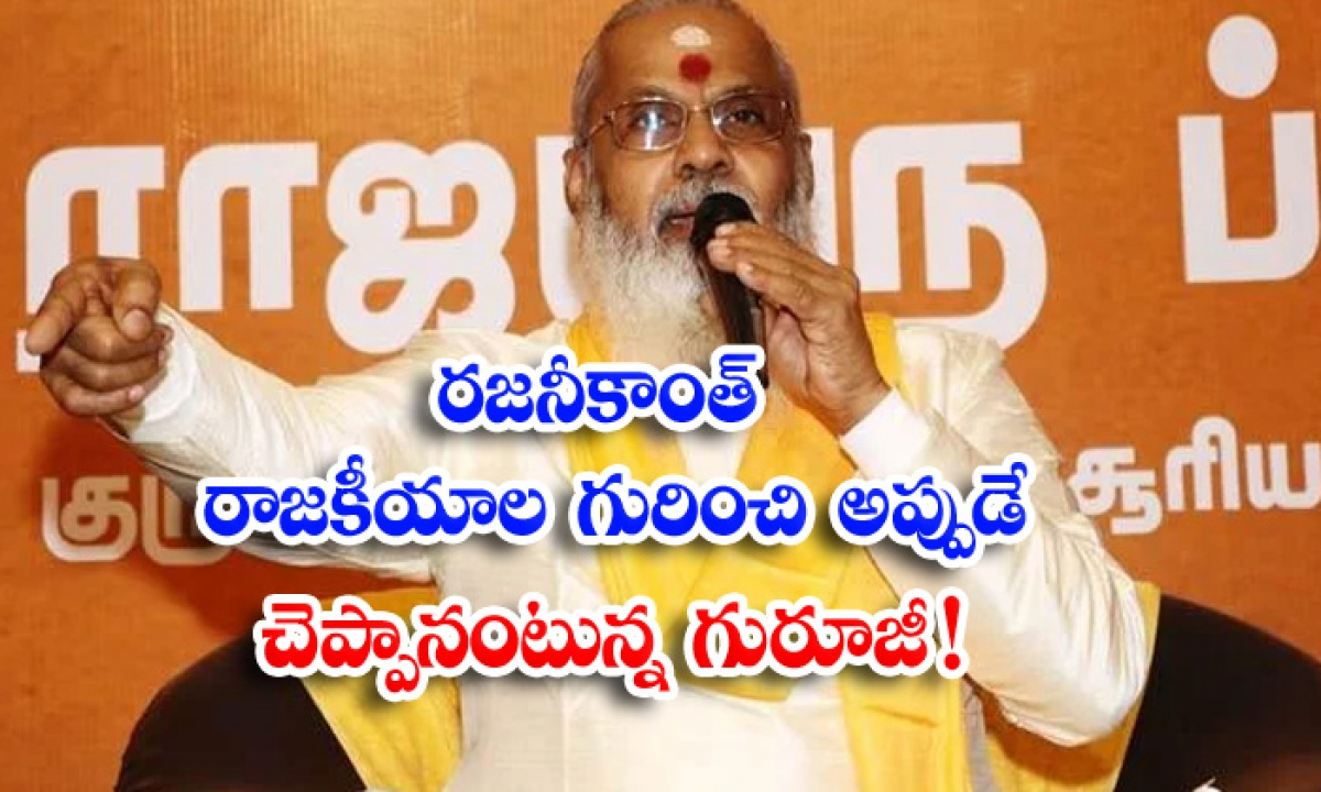 Suryan Namboothiry Swamy Comments Rajinikanth Political Entry-TeluguStop.com