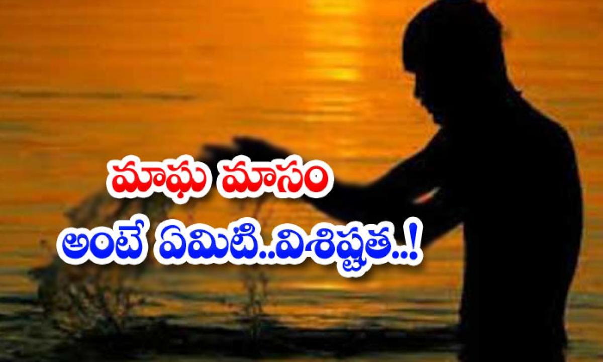 Imprtance Magha Masam-TeluguStop.com