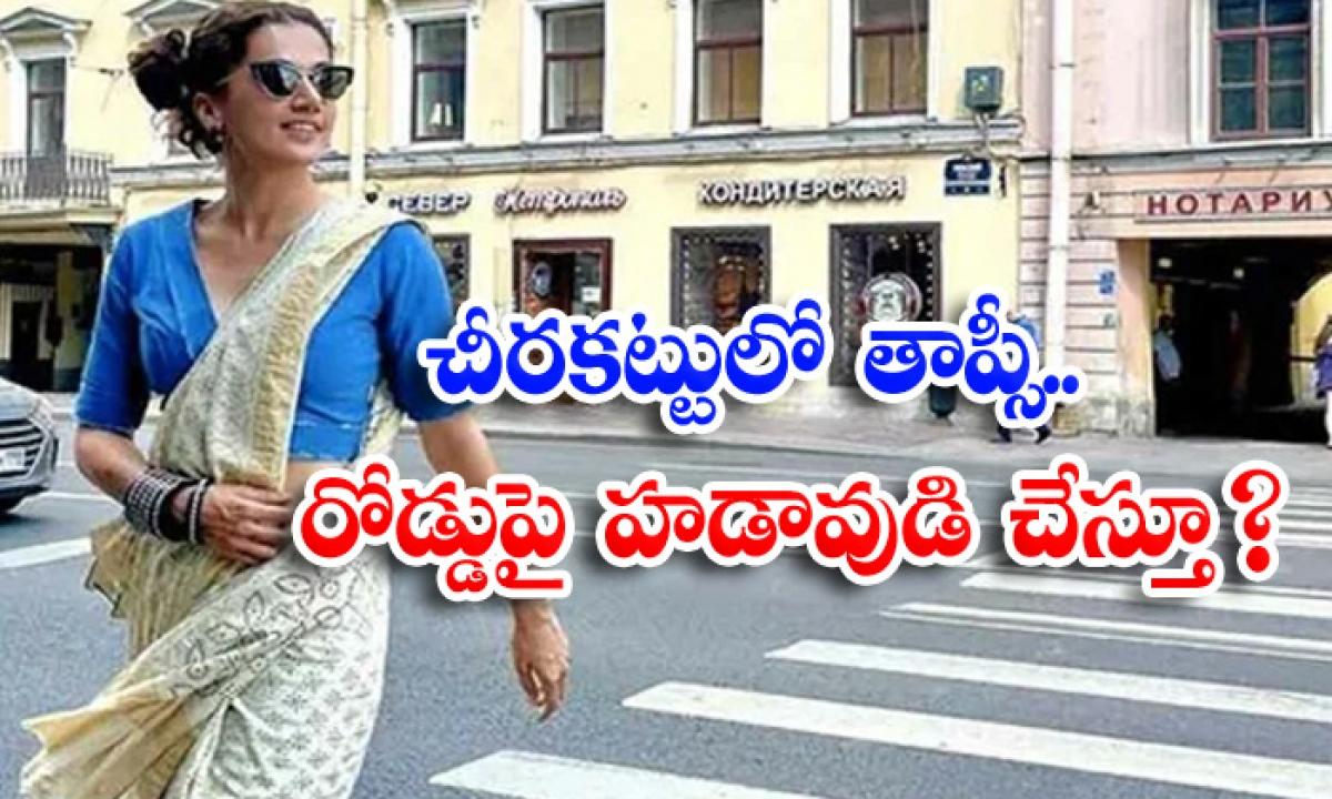 Tapsi In Saree Making A Rush On The Road-చీరకట్టులో తాప్సీ.. రోడ్డుపై హడావుడి చేస్తూ-Latest News - Telugu-Telugu Tollywood Photo Image-TeluguStop.com