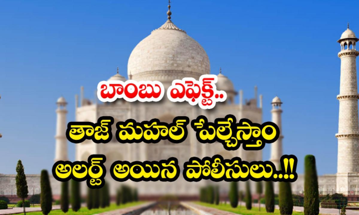 Bomb Effect Police On Alert To Blow Up Taj Mahal-బాంబు ఎఫెక్ట్.. తాజ్ మహల్ పేల్చేస్తాం అలర్ట్ అయిన పోలీసులు..-General-Telugu-Telugu Tollywood Photo Image-TeluguStop.com