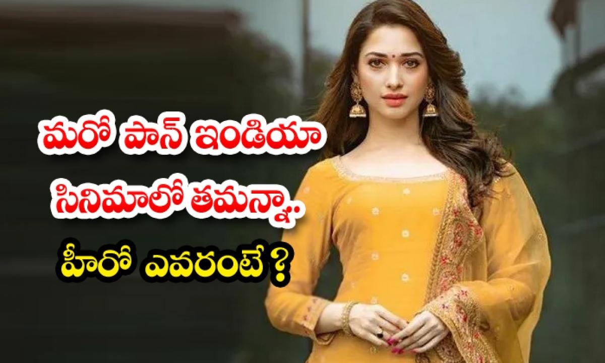 Tamanna Again Act In Pan India Movie-మరో పాన్ ఇండియా సినిమాలో తమన్నా.. హీరో ఎవరంటే-Latest News - Telugu-Telugu Tollywood Photo Image-TeluguStop.com