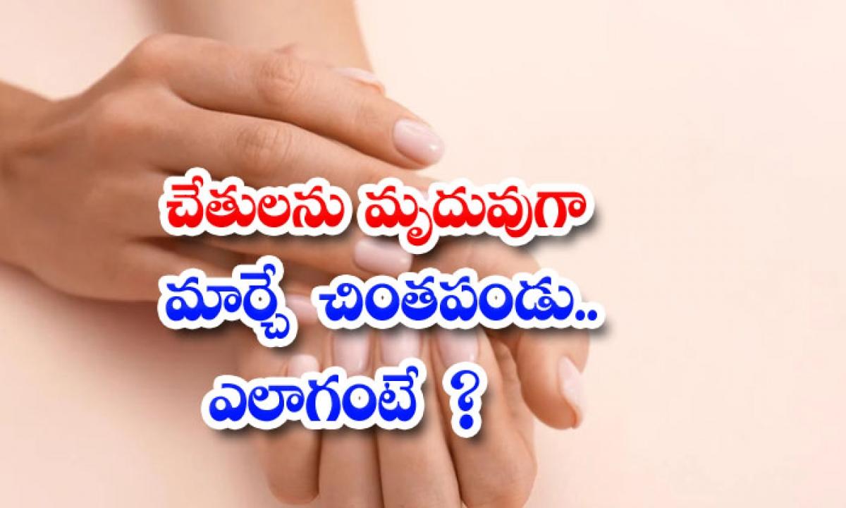 Tamarind Helps To Get Rid Of Rough Hands-చేతులను మృదువగా మార్చే చింతపండు..ఎలాగంటే-Latest News - Telugu-Telugu Tollywood Photo Image-TeluguStop.com