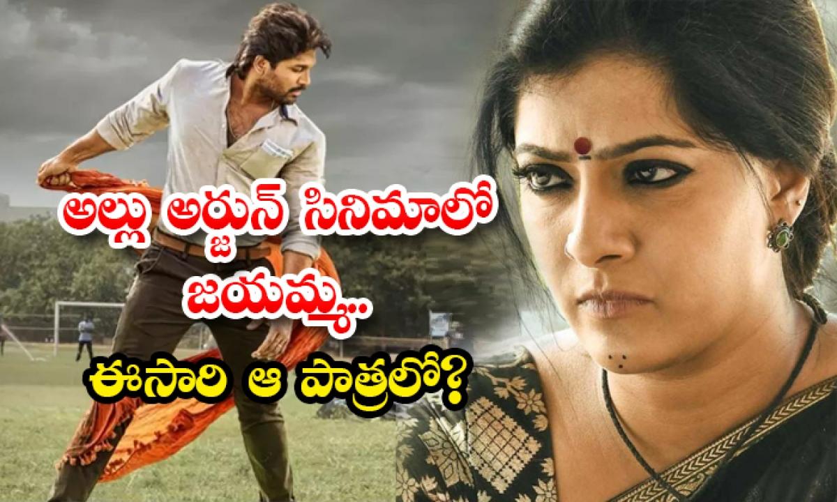 Tamil Actress Varalakshmi In Stylish Star Allu Arjun Movie-TeluguStop.com