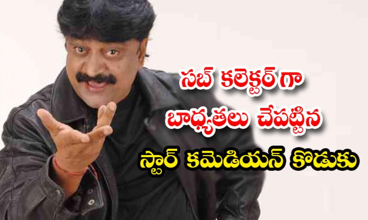 Tamil Comedian Chinni Jayanth Son Turns Joint Collector-సబ్ కలెక్టర్ గా బాధ్యతలు చేపట్టిన స్టార్ కమెడియన్ కొడుకు-Latest News - Telugu-Telugu Tollywood Photo Image-TeluguStop.com