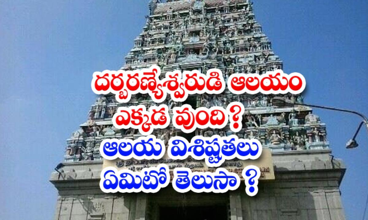 The Only Shaneshwara Temple Where Garika Grass Is Worship As Goddess-దర్బరణ్యేశ్వరుడిఆలయం ఎక్కడ ఉంది ఆలయ విశిష్టతలు ఏమిటో తెలుసా-Latest News - Telugu-Telugu Tollywood Photo Image-TeluguStop.com