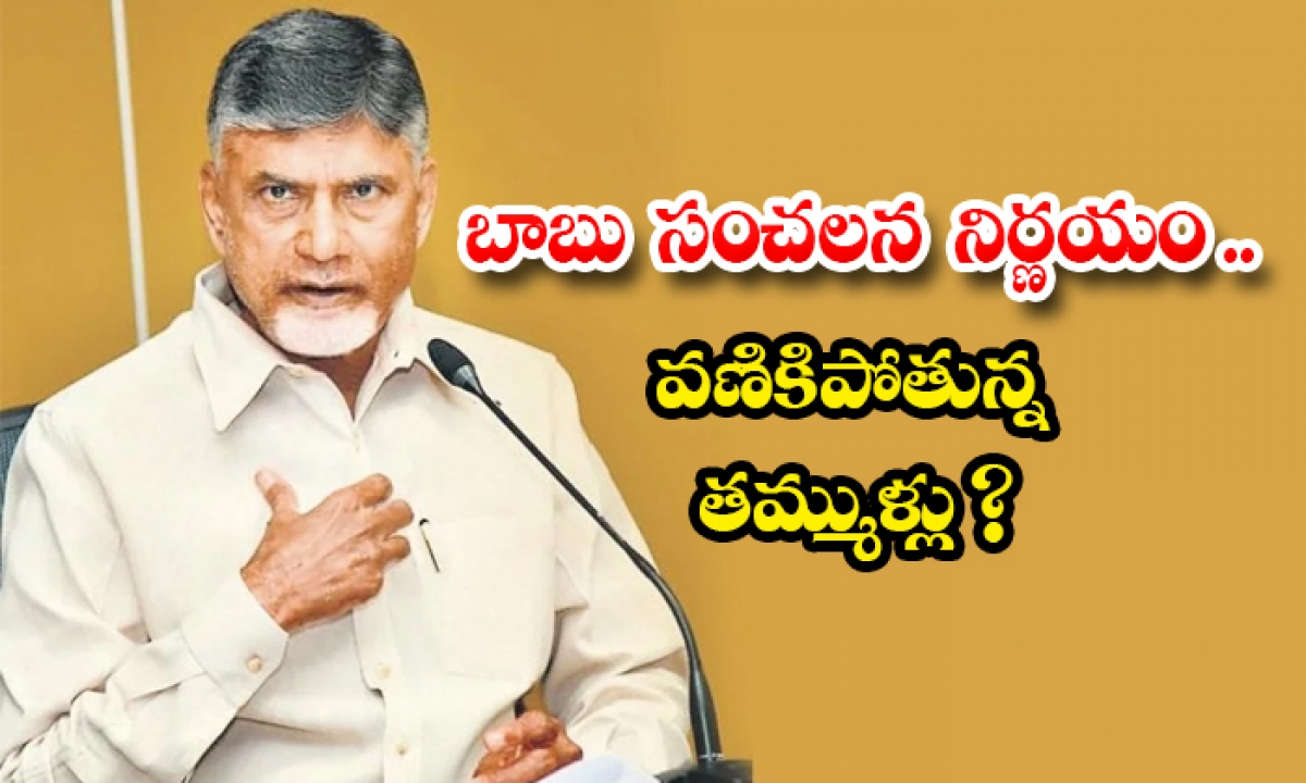Tdp Leaders Tension On Chandrababu Decision-బాబు సంచలన నిర్ణయం .. వణికిపోతున్న తమ్ముళ్లు -Political-Telugu Tollywood Photo Image-TeluguStop.com