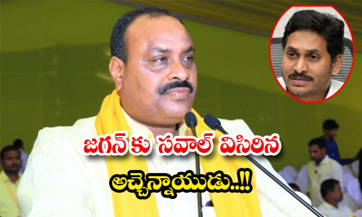 Tdp Atchan Naidu Challenged To Jagan-TeluguStop.com