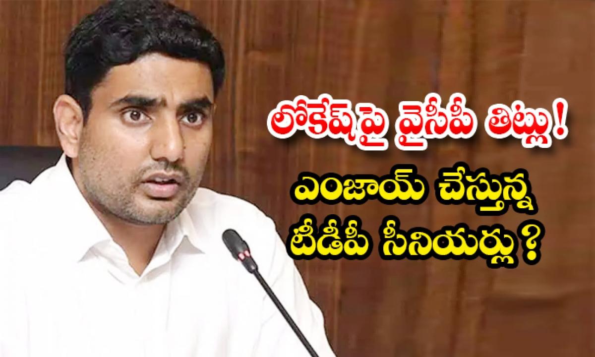 Tdp Senior Leaders Not Support On Nara Lokesh-లోకేష్ పై వైసీపీ తిట్లు ఎంజాయ్ చేస్తున్న టీడీపీ సీనియర్లు -Political-Telugu Tollywood Photo Image-TeluguStop.com