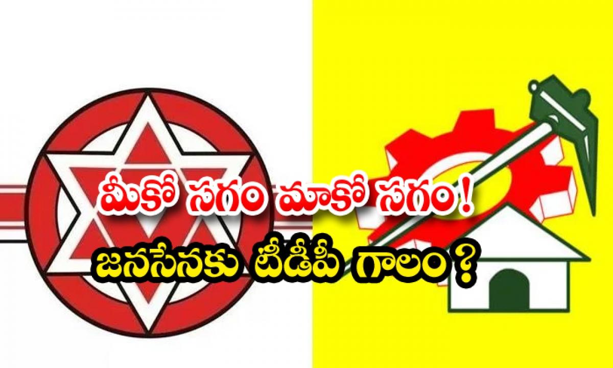 Tdp Try To Alliance With Janasena-మీకో సగం మాకో సగం జనసేనకు టీడీపీ గాలం -Political-Telugu Tollywood Photo Image-TeluguStop.com