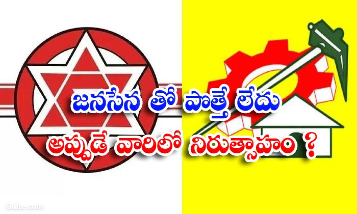 Tdp Leaders Fear On Janasena Aliance-జనసేన తో పోత్తే లేదు అప్పుడే వారిలో నిరుత్సాహం -Political-Telugu Tollywood Photo Image-TeluguStop.com